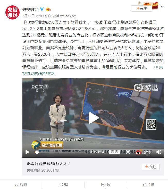 央视财经报道:电竞行业急缺50万人才